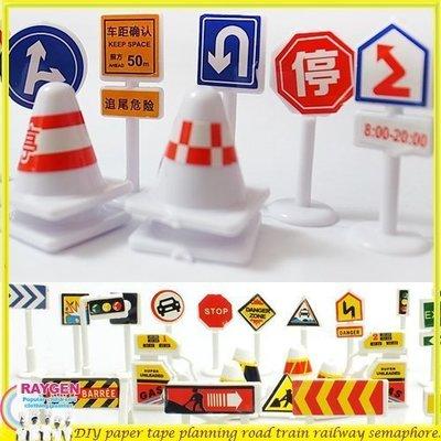 八號倉庫 玩具 創意 DIY 交通 號誌 指標 可自行搭配道路紙膠帶【2H010X819】