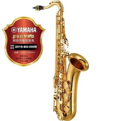 【偉博樂器&嘉禾音樂】日本YAMAHA YTS-280 次中音薩克斯風 Tenor Saxophone 原廠公司貨