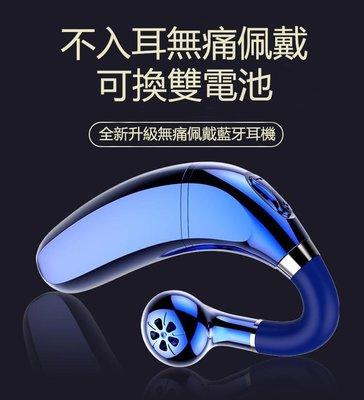 台灣貨 CF6藍牙耳機 最新款不入耳 定向不漏音 雙電池 大容量 藍牙5.0 超強續航力 更換電池 掛耳式 大音量