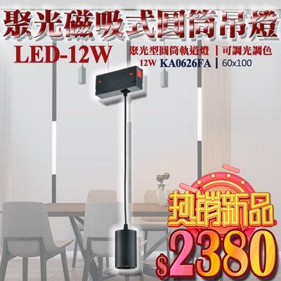 §LED333§(33HKA0626FA) 熱銷新品 磁吸式聚光圓筒吊燈 調光調色 特殊規格 全電壓 另有其他配件與燈具