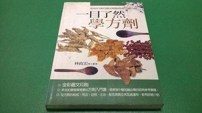 大熊舊書坊-一目了然學方劑(全彩),作者:林政宏,出版社:智林,ISBN:9789867792105 -5*4