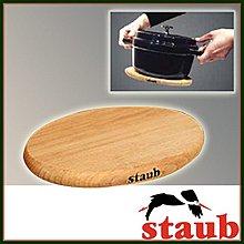 法國Staub 木製 磁鐵鍋墊 桌墊  橢圓 29 x 20 cm  ~ 全新 現貨