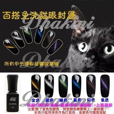 ❤破盤價❤所有甲油膠都能變成貓眼!!《百搭免洗貓眼封層》~整組(6瓶)購買送貓眼磁鐵