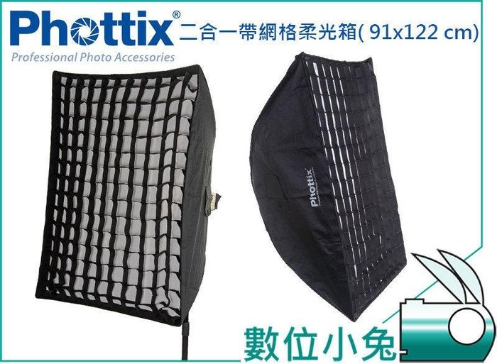 數位小兔【Phottix 長方形 二合一 帶網格 柔光箱 91x122cm】蜂巢網格 柔光罩 Bowens 保榮卡口