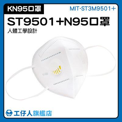 【工仔人】魚型口罩 魚形口罩 成人魚嘴型 時尚透氣 防粉塵 立體透氣 MIT-ST3M9501+ 非醫療 柳葉型3D