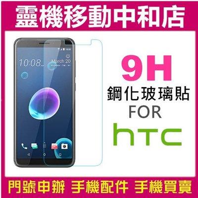 [超薄9H鋼化玻璃貼] HTC Desire 10/D10 Pro/D12/D12+/D12S/D19+/D19S