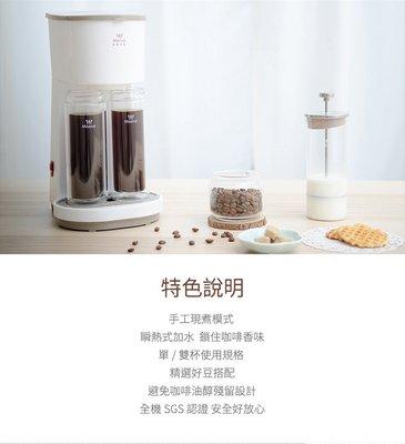 美寧家電Mistral Lita暖心咖啡機