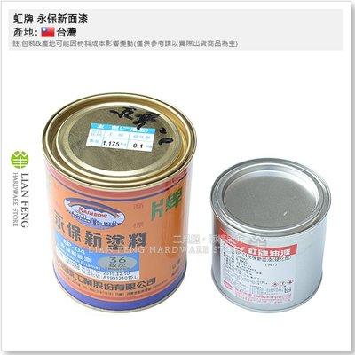 【工具屋】*含稅* 虹牌 永保新面漆 EP-04 #36 銀灰 立裝 二液型 含硬化劑 EPOXY 1001 水泥 鋼管