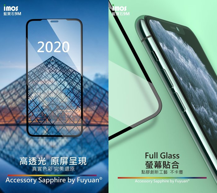 【2.5D滿版人造藍寶石】imos iPhone 11 12 mini Pro Max窄黑邊防塵網玻璃螢幕保護貼 喵之隅