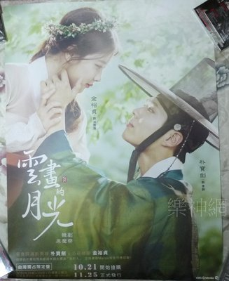 朴寶劍Park Bo Gum 金裕貞 雲畫的月光【電視原聲帶告示海報】全新