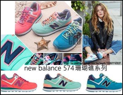 日本購回 正品出售 New Balance 海洋珊瑚礁系列 NB ML574 女鞋 經典百搭 時尚