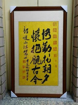 【藏家釋出】早期收藏 ◎ 早期書法大家《胡昌熾將軍》書法作品....《書道統帥》