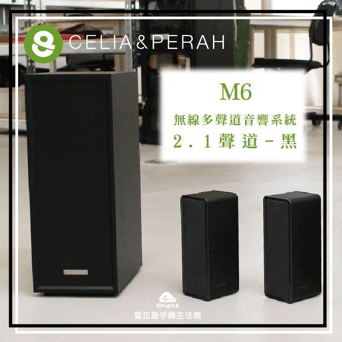 【愛拉風x家庭劇院】CELIA & PERAH M6 無線多聲道音響系統-2.1聲道-黑色 藍牙音響 環繞音響 希利亞