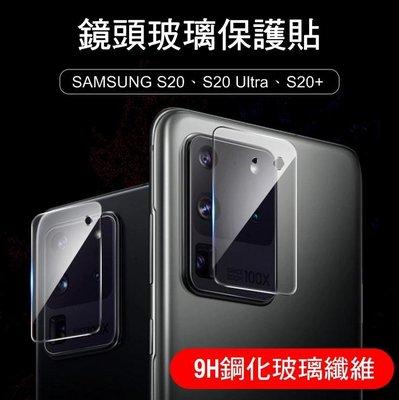 --庫米-- SAMSUNG S20、S20+ 鏡頭玻璃貼 鏡頭貼 保護貼 2.5D 硬度9H