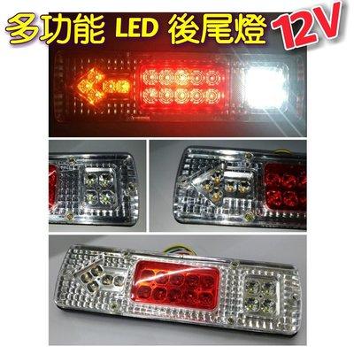 【順心工具】(一對250)超亮12V 多功能LED後尾燈 卡旺 堅達 3.5t 3.5頓 貨車 威利