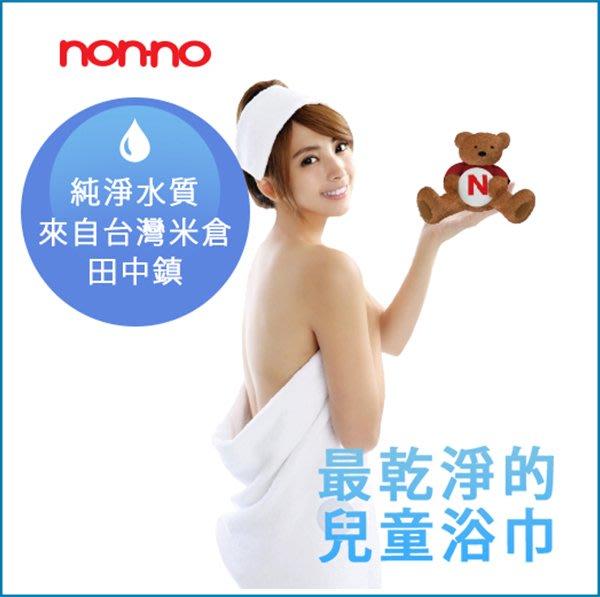 【ZENPU】100%純棉最乾淨的兒童浴巾 -阿喜代言-台灣製造 -舒適的好品質