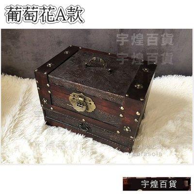 《宇煌》禮物盒收納盒桌面梳妝盒中國風創意首飾盒復古做舊木質百寶盒葡萄花A款_aBHM