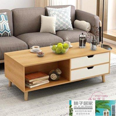 茶幾 簡約現代客廳實木茶桌北歐邊幾小戶型家具創意多功能迷你桌子【桃子居家】