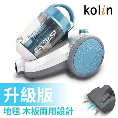 歌林旋風吸塵器KTC-A1201W/地毯地板兩用/居家打掃/吸塵器/居家清潔/塵滿指示燈/透明塵杯集塵