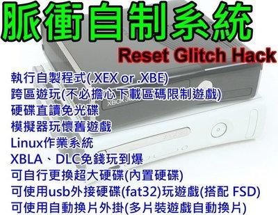 XBOX360 XBOX360Slim XBOX360E 改脈衝自製系統16767【台中恐龍電玩】