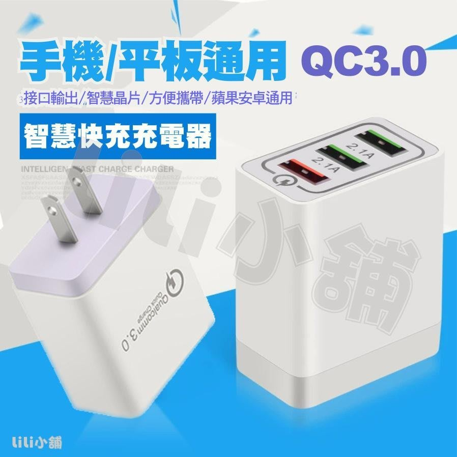 快速充電器 QC3.0/台灣現貨/3USB孔快充 三星 HTC 華碩 華為 小米 蘋果 手機充電器 2.4A閃充