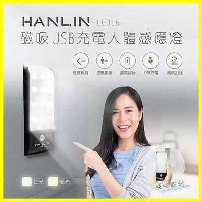 【暖光/白光】HANLIN LED16 磁吸USB充電 人體感應燈 隨身移動式照明手電筒 壁掛黏貼小夜燈 夜間緊急照明燈