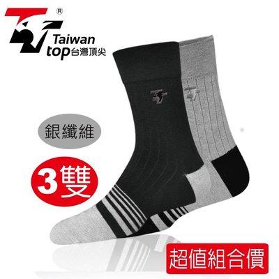 台灣頂尖-科技除臭襪 銀纖維紳士襪3雙 超值組合(除臭保證 出國必備-最吸汗除臭的襪子/運動襪
