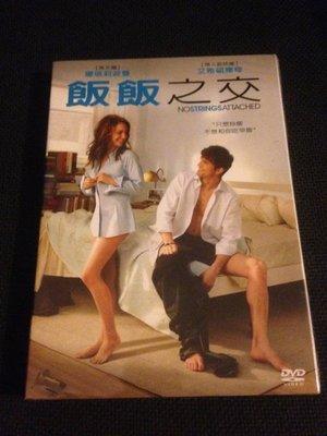 (全新未拆封)飯飯之交 No Strings Attached DVD(得利公司貨)