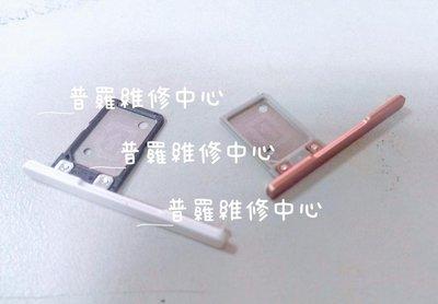 Sony Xperia XA1 Ultra (G3226) 全新 sim 卡 托盤 斷掉 遺失