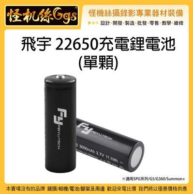 怪機絲 飛宇 22650充電鋰電池 單顆 穩定器用 原廠 充電 電池 鋰電池 供電 G5 SPG G360
