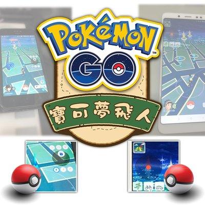 Pokémon GO 精靈寶可夢 飛人 刷機 降版 ROOT GPSJOYSTICK 地圖趴趴走 限時特惠到 07/01