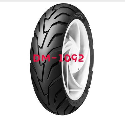 【阿齊】華豐輪胎 DURO DM-1092 120/80-14 機車輪胎 DM1092 120 80 14