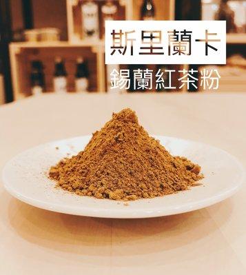 斯里蘭卡-錫蘭紅茶粉 50g(分裝) -穀華記食品原料