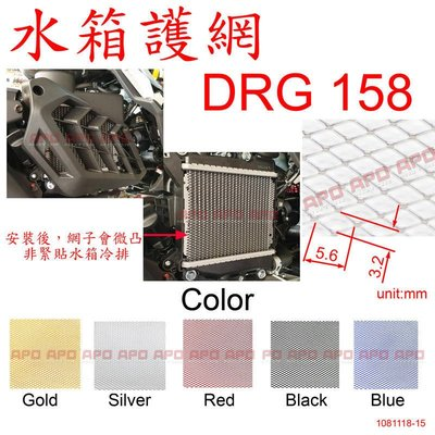 APO~J6-6~臺灣製-DRG158專用水箱護網/DRG158水箱護網/DRG158水箱網/單片售$120