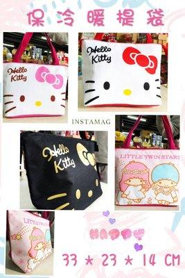 彩虹商城☆ 正版授權 Hello Kitty 雙子星 凱蒂貓 保冷暖提袋 方便 輕巧 可愛 提袋 便當袋 現貨喔~