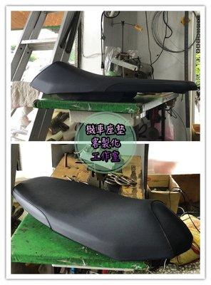 (含原廠全新座墊)Force 座墊削薄含挖板
