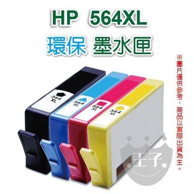 【好印達人】【4色一組下標】 HP 564XL/564 環保墨水匣 C6380/4610/4620/3070a/4610