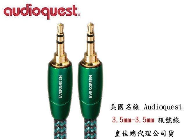 鈞釩音響~美國名線 Audioquest Evergreen (3.5mm-3.5mm) 訊號線 1M