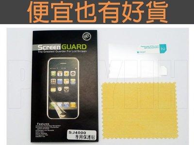 43%抗藍光保護貼 SJ4000 專用保護貼 高清 5H 抗刮傷 行車紀錄器 螢幕 保護膜 - SJ500 SJ6000