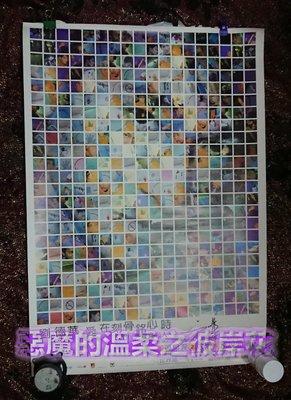 劉德華愛在刻骨銘心時宣傳 照片拼成的3D簽名海報
