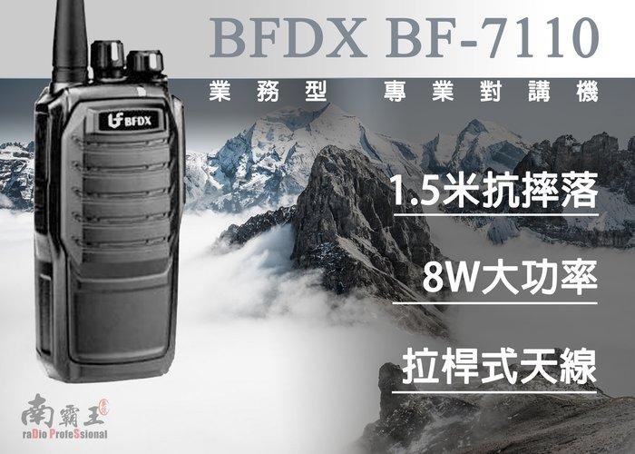南霸王 BFDX BF-7110 專業級免執照穿透無線電對講機