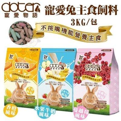 *WANG*寵愛物語《寵愛兔主食》3KG 多種口味可選 愛兔專用飼料(留言告知口味)