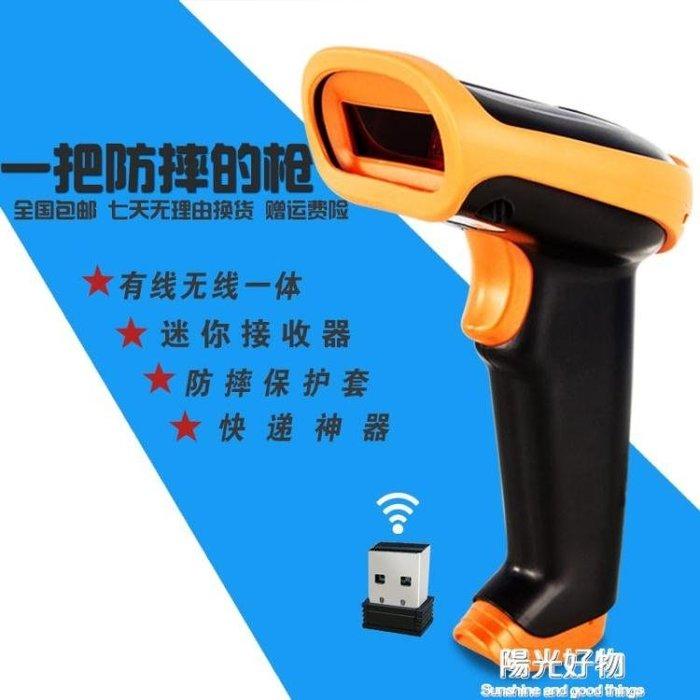 二維碼掃碼器條碼掃描槍有線無線掃碼槍超市收銀快遞微信支付二維碼 igo