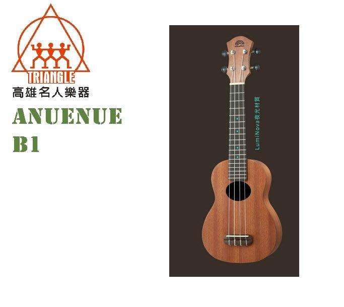 【名人樂器】Anuenue B1 21吋  桃花心木 夜光系列 烏克麗麗