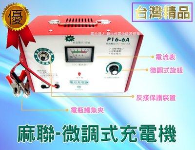 【電池達人】 麻聯電機 P16-6A 汽車電池 充電機 充電器 微調式控制 電壓表顯示 12V電瓶 鉛酸 加水型 免保養