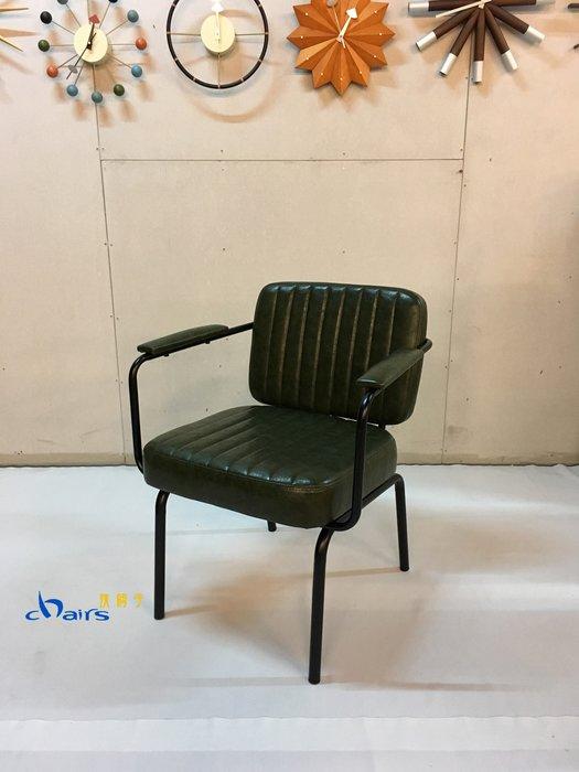 【挑椅子】工業風扶手椅 餐椅 休閒椅 (復刻品) ZY-C40