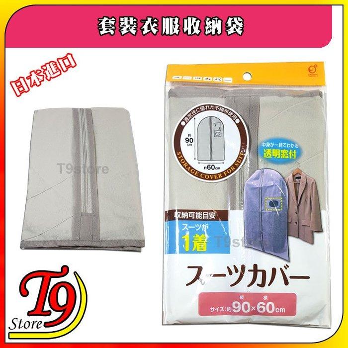 【T9store】日本進口 套裝衣服收納袋