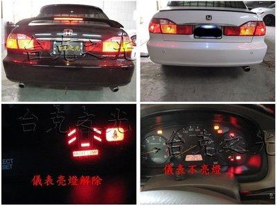 台克之光-HONDA-ACCORD-K9-LED四尾燈-小燈+煞車(儀表不亮燈-解除)-內有短片