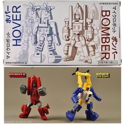 金錢貓雜貨~ 全新 變形金剛 第三方 Maketoys MT Microbot Hover and Bomber