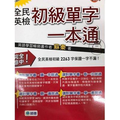 ⓇⒷ英檢-師德-全民英檢初級單字一本通+CD